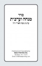Mincha-Ma'ariv Pocket Sized